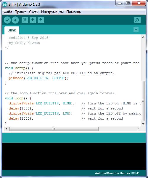 Главное окно среды разработки Arduino IDE