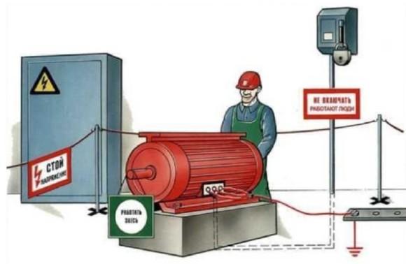 Средства защиты в электроустановках 4