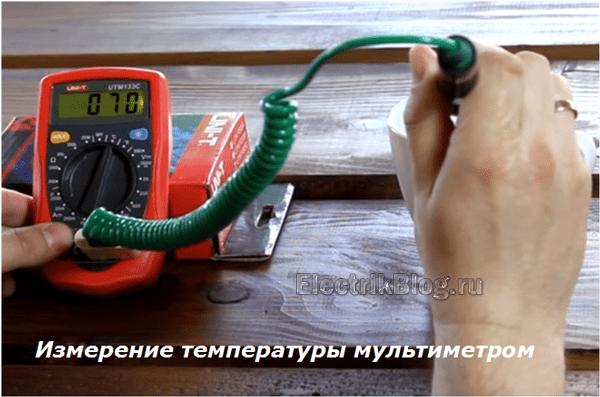 Измерение температуры мультиметром