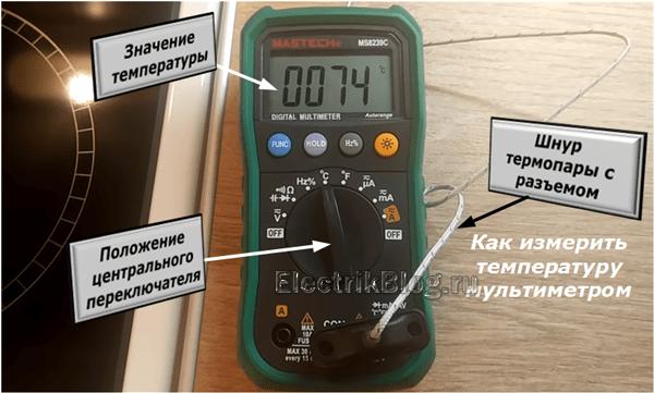 Как измерить температуру мультиметром