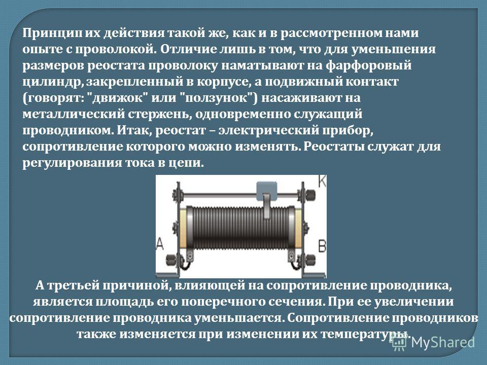 Схема электрической цепи реостат - tokzamer.ru