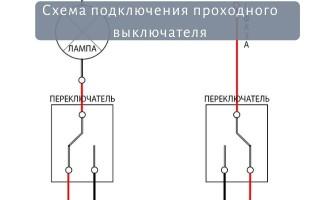 Варианты схем подключения проходных выключателей