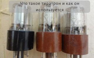 Что такое тиратрон и где он применяется