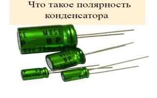 Что такое полярность конденсатора и как ее определить?
