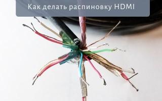 Как делать распиновку HDMI