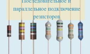Как отличается параллельное и последовательное соединение резисторов?
