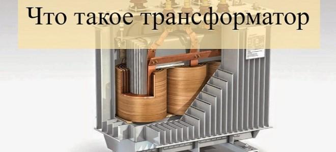 Что такое трансформатор?