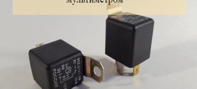Проверка реле при помощи мультиметра