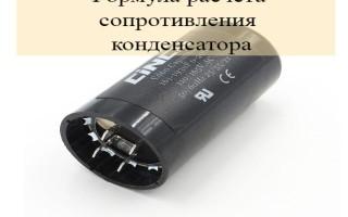 Формула расчёта сопротивления конденсатора