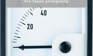 Устройство амперметра и принцип его действия