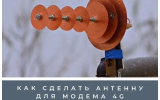 Как сделать антенну для модема 4g своими руками