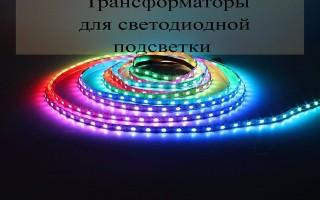 Трансформаторы для светодиодных лент, мнение специалистов