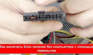 Как включить блок питания без компьютера с помощью перемычки