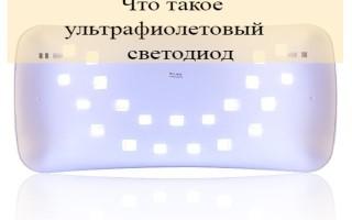 Что такое ультрафиолетовые светодиоды?