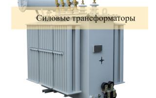 Как устроен силовой трансформатор и где его применяют?