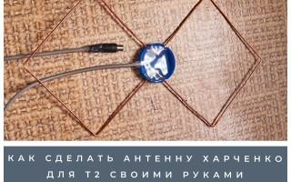 Как сделать антенну Харченко для Т2 своими руками