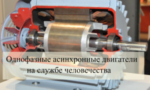 Однофазные асинхронные двигатели на службе человечества