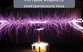 Что такое мощность электрического тока и как ее рассчитать