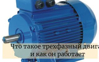 Что такое трехфазный двигатель и как он работает