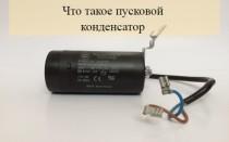 Чем отличается пусковой конденсатор от рабочего?
