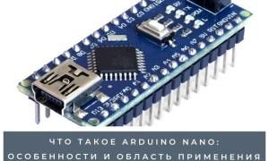 Что такое arduino nano: особенности и область применения