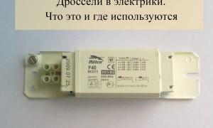 Дроссели в электрике: что это и где используются?