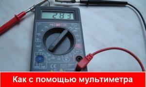 Как с помощью мультиметра измерить сопротивление