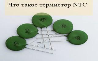 Что такое NTC термисторы