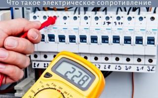 Что такое электрическое сопротивление