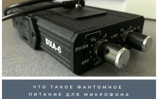 Фантомное питание для микрофона: схема подключения