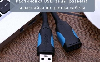 Распиновка USB: виды  разъема и распайка по цветам кабеля