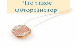Что такое фоторезистор?