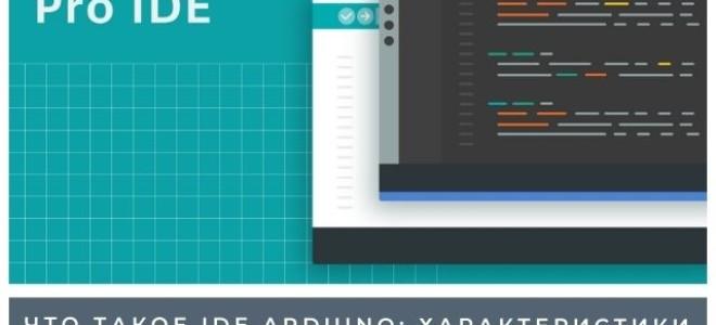 Что такое ide arduino: характеристики и применение на практике