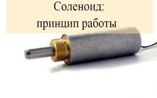 Описание и принцип работы соленоидов
