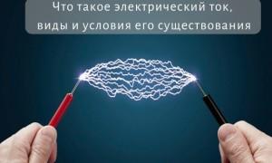 Что такое электрический ток, виды и условия его существования