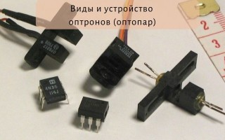 Виды и устройство оптронов (оптопар)