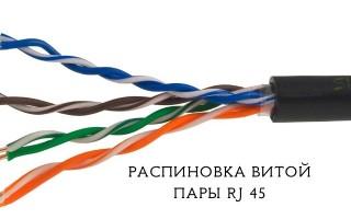 Как сделать распиновку витой пары RJ45