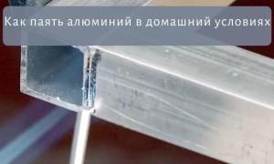 Как паять алюминий в домашний условиях
