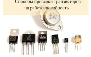 Способы проверки транзисторов на работоспособность