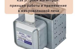 Как устроен магнетрон: принцип работы и применение в микроволновой печи