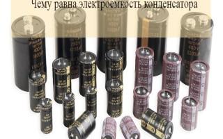 Как обозначаются конденсаторы на схеме?