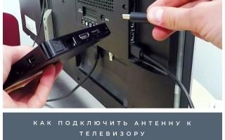 Как подключить комнатную антенну к телевизору: практические советы
