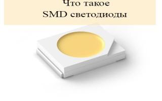 Что такое SMD светодиоды
