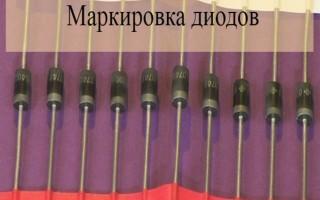 Маркировка различных видов диодов