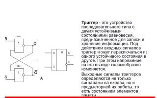 Что такое триггер в электронике — подробно разбираемся в терминах