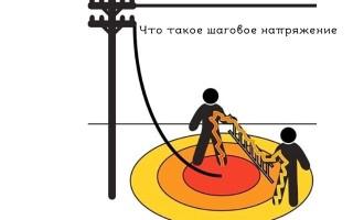 Что такое шаговое напряжение и чем оно опасно