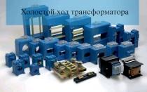 Режим холостого хода для трансформаторов