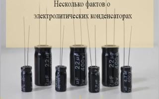 Несколько фактов об электролитических конденсаторах