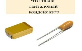 Что такое танталовый конденсатор