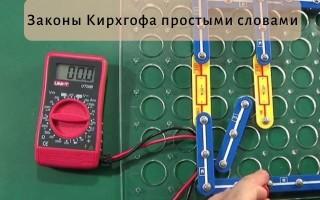 Законы Кирхгофа простыми словами: определение для электрической цепи